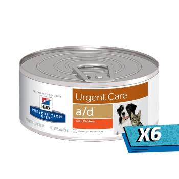 6x Hills Lata Urgent Care A/D 156Gr